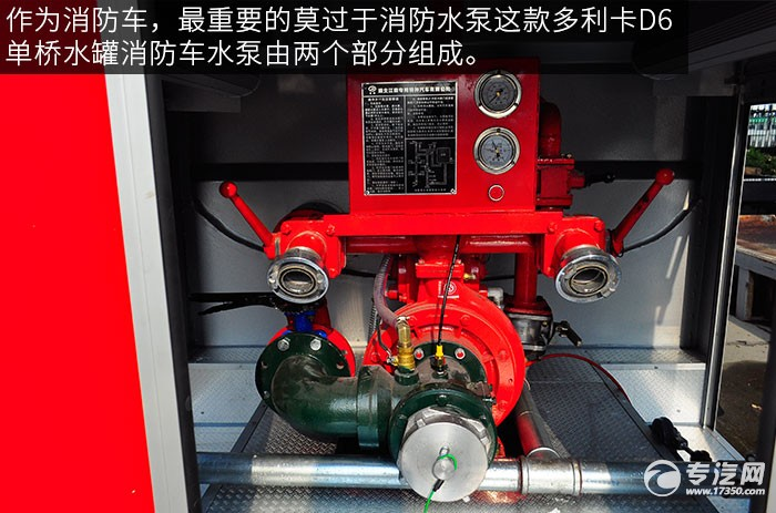東風多利卡D6單橋水罐消防車消防泵