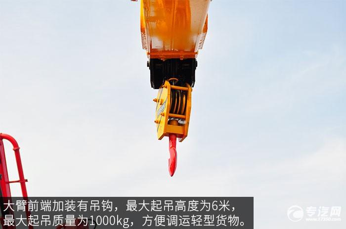 东风凯普特14米高空作业车吊钩