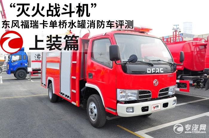 东风福瑞卡单桥水罐消防车