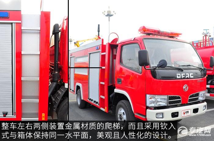 东风福瑞卡单桥水罐消防车爬梯