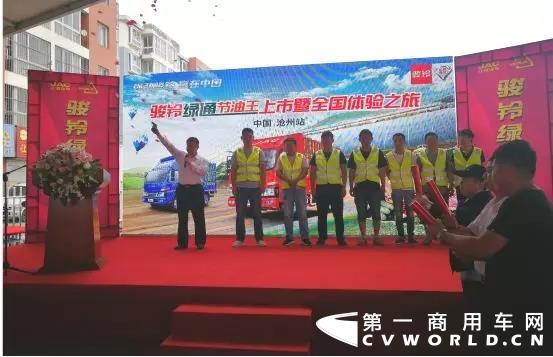 百公里省油3升以上 江淮骏铃绿通节油王沧州成功上市