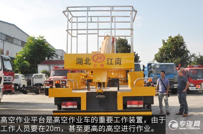 东风多利卡20米高空作业车后工作平台