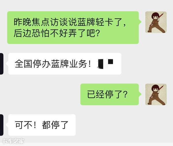 央视曝光轻卡超载问题,蓝牌轻卡暂停上牌?