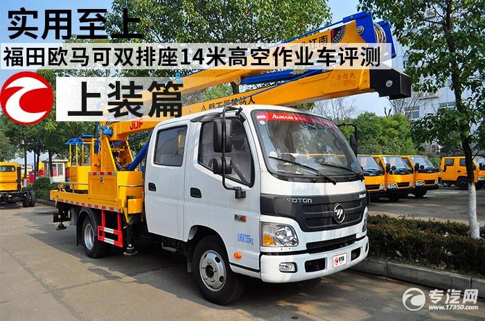 实用至上 福田欧马可双排座14米高空作业车评测之上装篇