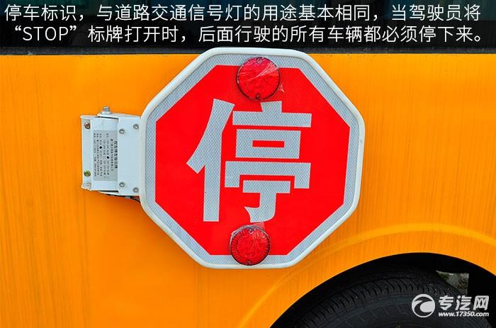 楚风18座幼儿园校车停车标识