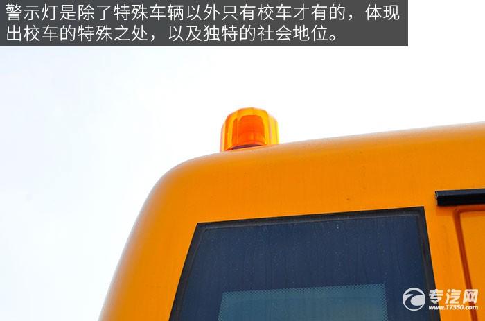 楚风18座幼儿园校车警示灯