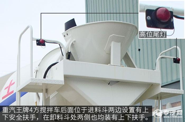 重汽王牌4方搅拌车评测之上装篇高位警示灯
