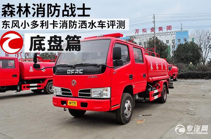 森林消防战士 东风小多利卡消防洒水车评测之底盘篇