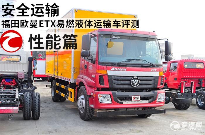 安全运输 福田欧曼ETX易燃液体运输车评测之性能篇