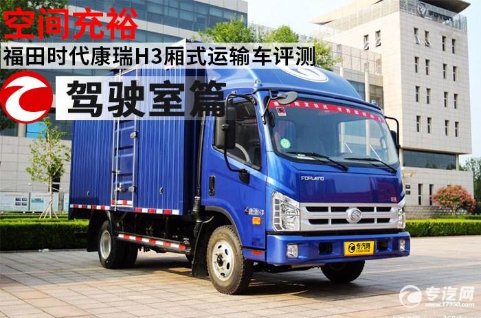 空间充裕 福田时代康瑞H3厢式运输车评测之驾驶室篇