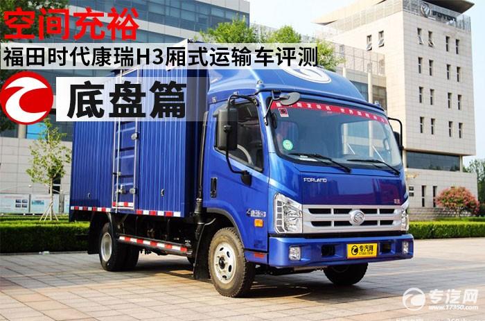 空间充裕 福田时代康瑞H3厢式运输车评测之底盘篇