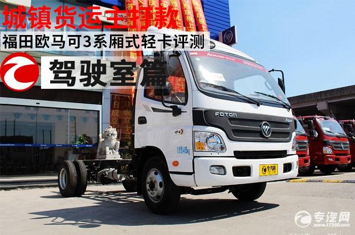 城镇货运主打款 福田欧马可3系厢式轻卡评测之驾驶室篇