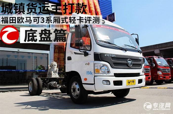 城镇货运主打款 福田欧马可3系厢式轻卡评测之底盘篇