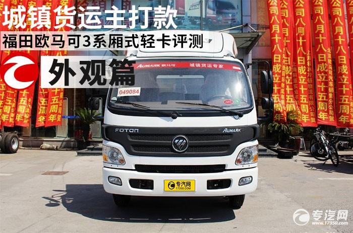 城镇货运主打款 福田欧马可3系厢式轻卡评测之外观篇