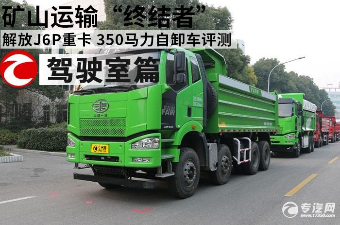 解放J6P重卡 350馬力自卸車