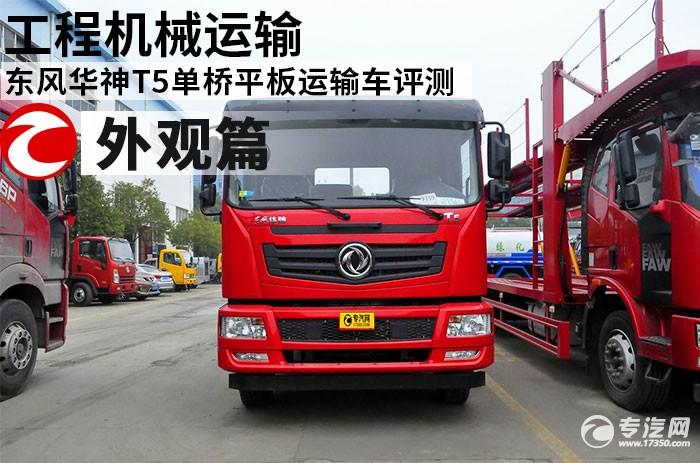 工程机械运输 东风华神T5单桥平板运输车评测之外观篇