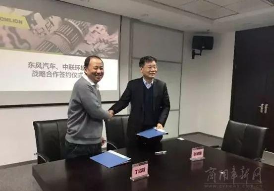 东风汽车股份与中联重科签署战略合作协议