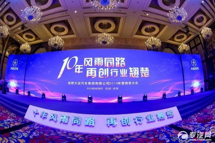 广通汽贸应邀出席成都大运2019年商务大会