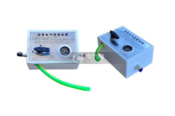 氣控箱總成/攪拌車配件/攪拌車水箱氣壓控制裝置