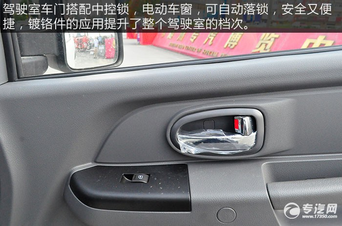 奥驰缔途GX小卡底盘评测车门