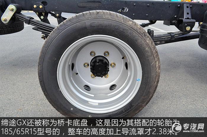 奥驰缔途GX小卡底盘评测轮胎