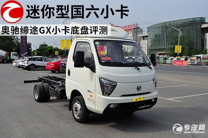 """""""迷你型""""国六小卡 奥驰缔途GX小卡底盘评测"""