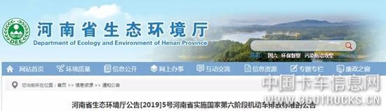 7月1日开始!河南、浙江、山东多省国四物流运输车辆禁行、?#29616;?#36229;载!