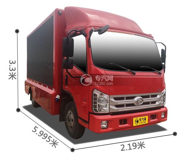 福田康瑞H2LED广告宣传车尺寸图