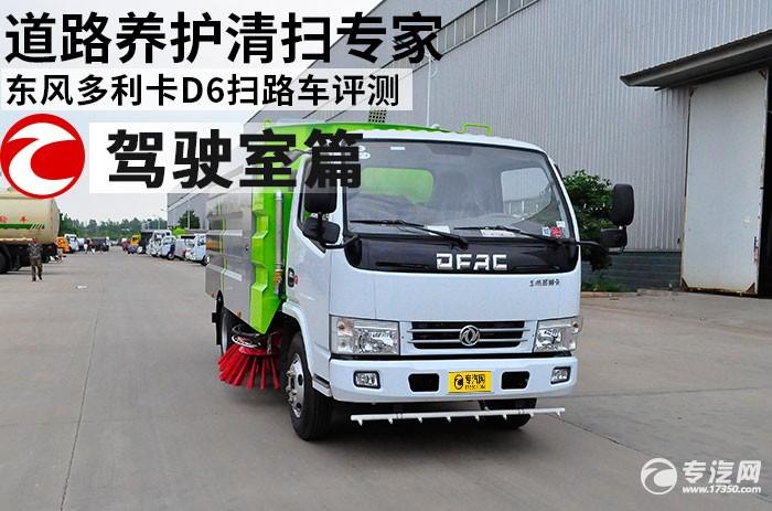 道路養護清掃專家 東風多利卡D6掃路車評測之駕駛室篇