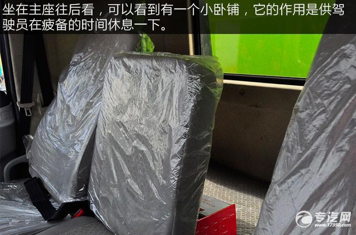 東風天錦洗掃車座椅
