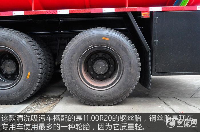 东风天龙前四后八清洗吸污车评测轮胎