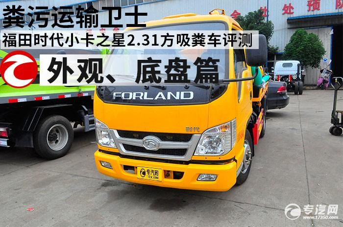 粪污运输卫士 福田时代小卡之星2.31方吸粪车评测之外观、底盘篇