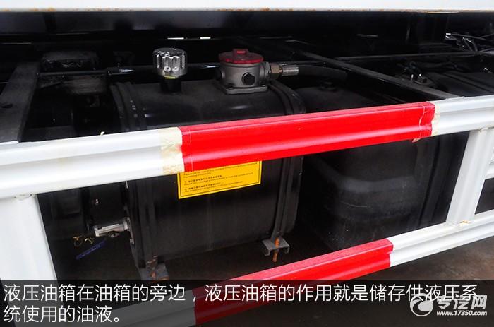东风凯普特K7一拖二清障车评测之液压油箱