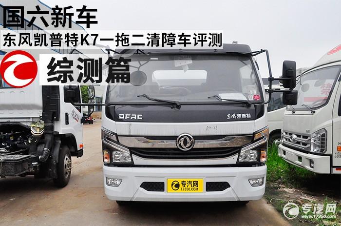 国六新车 东风凯普特K7一拖二清障车评测之综测篇