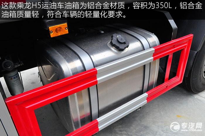 东风柳汽乘龙H5小三轴19.5方运油车评测油箱