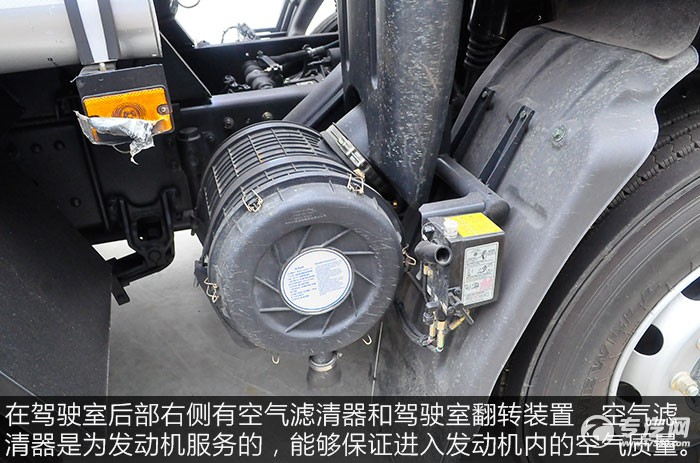 东风柳汽乘龙H5小三轴19.5方运油车评测空气滤清器