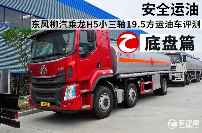 安全运油 东风柳汽乘龙H5小三轴19.5方运油车评测之底盘篇