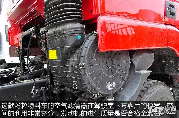 红岩杰狮M500前四后八粉粒物料运输车评测空气滤清器