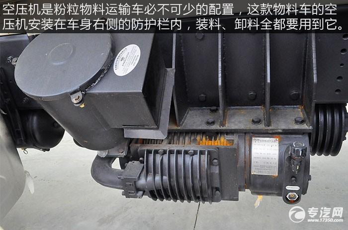 红岩杰狮M500前四后八粉粒物料运输车评测空压机