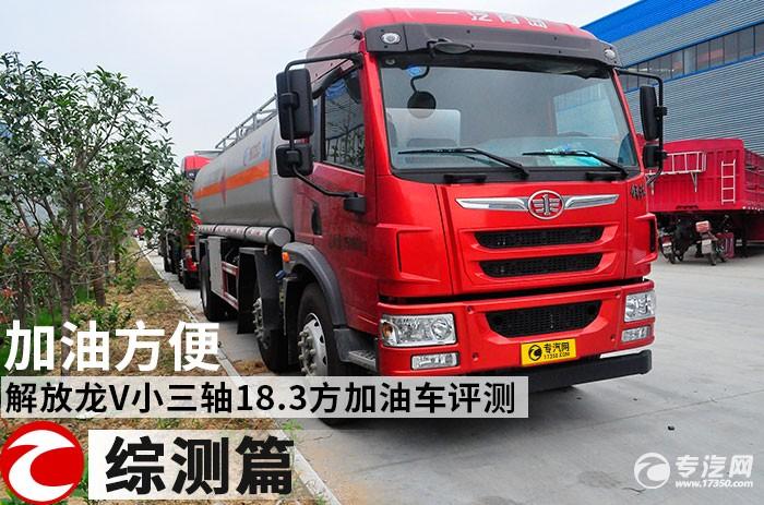 加油方便 解放龙V小三轴18.3方加油车评测之综测篇