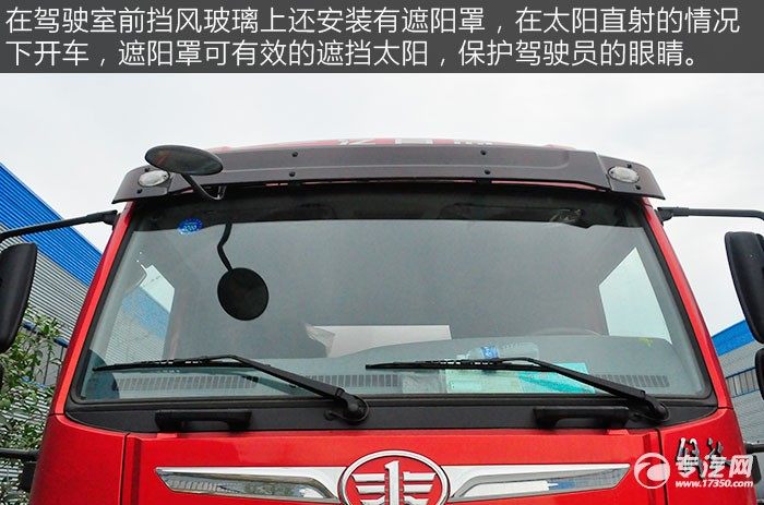 解放龙V小三轴18.3方加油车评测遮阳罩