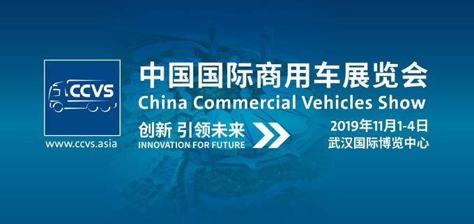 """2019中国国际商用车展将是一场""""智能汽车盛宴"""""""