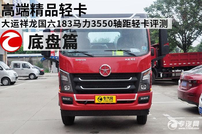 高端精品輕卡 大運祥龍國六183馬力3550軸距輕卡評測之底盤篇