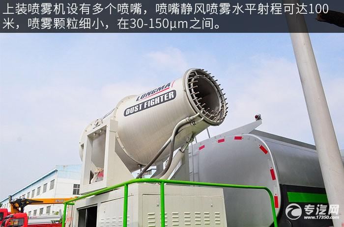 福田单桥国六多功能抑尘车评测之喷雾机