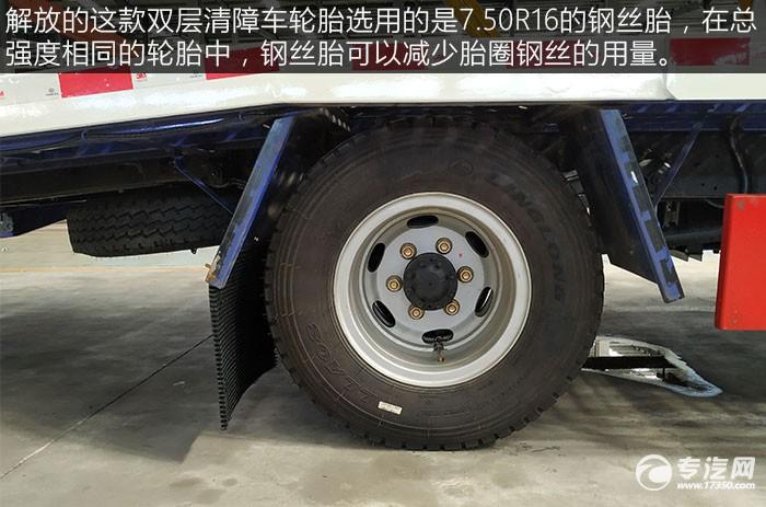 解放虎VN单桥双层清障车评测之轮胎