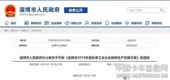 多省发布化工企业停产限产限运通知!8月1日起危化品高速限行