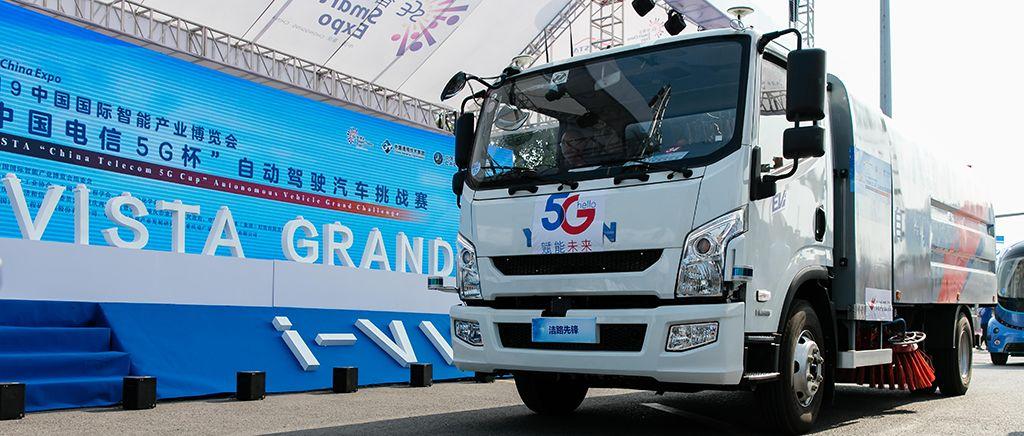凯瑞特种车5G自动驾驶环卫车亮相i-VISTA