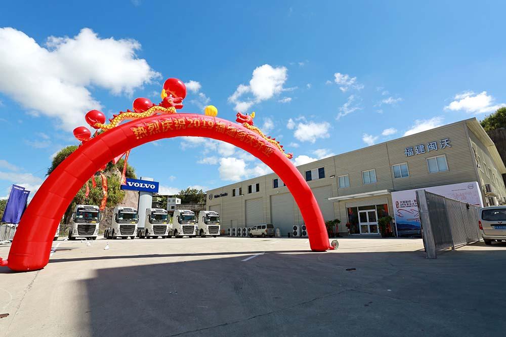 福建閩沃喬遷新址 沃爾沃卡車持續增強華南市場實力