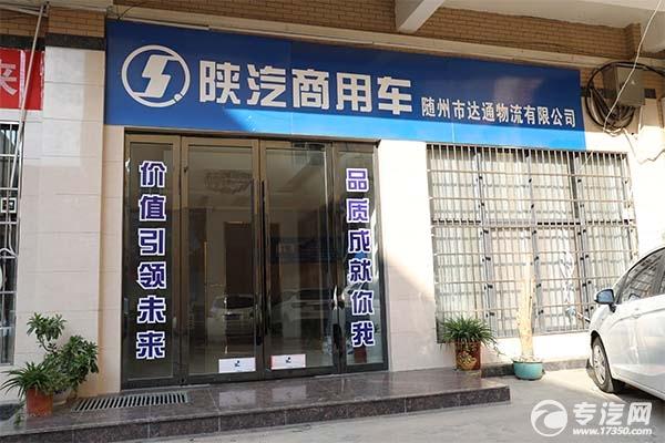 欢迎陕汽商用车公司领导莅临达通公司洽谈战略合作