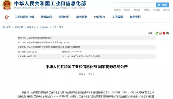 新一批《免征购置税新能源车型目录》发布,福田欧辉7款产